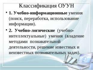 Классификация ОУУН 1. Учебно-информационные умения (поиск, переработка, испол