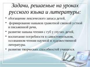 Задачи, решаемые на уроках русского языка и литературы: обогащение лексическо
