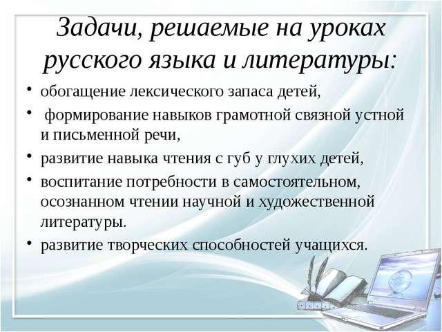Задачи, решаемые на уроках русского языка и литературы: обогащение лексическо...