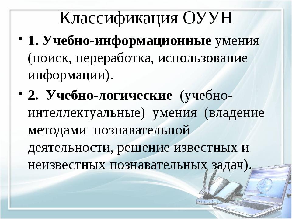 Классификация ОУУН 1. Учебно-информационные умения (поиск, переработка, испол...