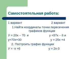 Самостоятельная работа: 1 вариант 2 вариант 1.Найти координаты точки пересече