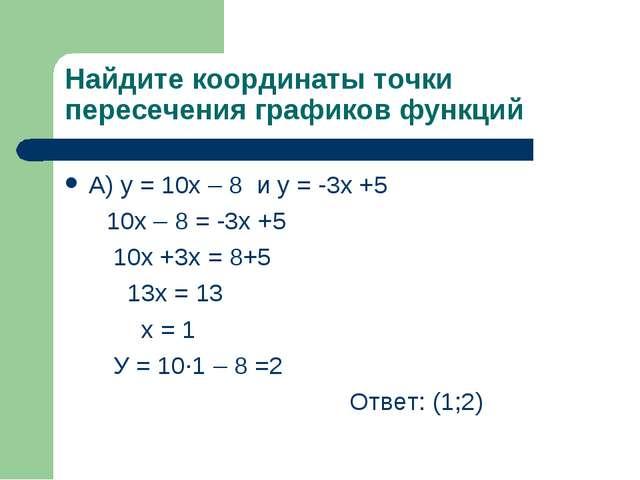 Найдите координаты точки пересечения графиков функций А) у = 10х – 8 и у = -3...