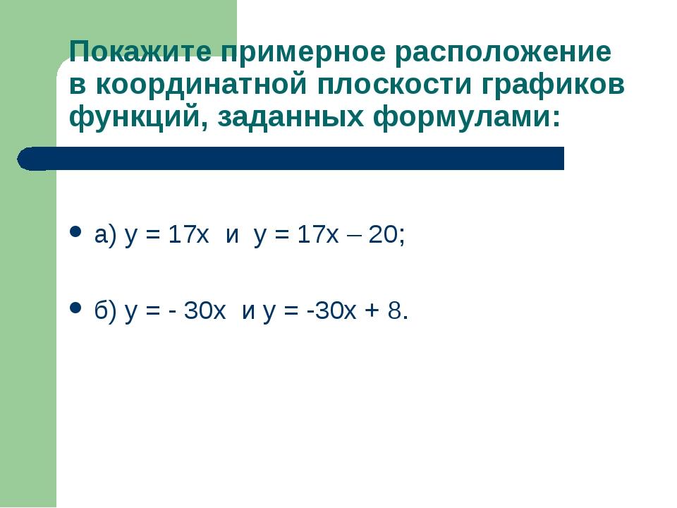 Покажите примерное расположение в координатной плоскости графиков функций, за...