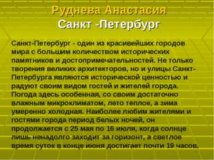 Руднева Анастасия Санкт -Петербург Санкт-Петербург - один из красивейших горо
