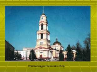 Христорождественский собор