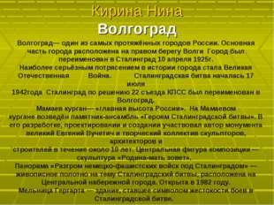 Кирина Нина Волгоград Волгоград— один из самых протяжённых городов России. Ос