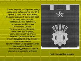 Аллея Героев — широкая улица соединяет набережную им. 62-й Армии у реки Волги