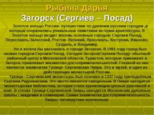 Рыбина Дарья Загорск (Сергиев – Посад) Золотое кольцо России- путешествие по