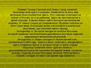 Помимо Троице-Сергиевской Лавры город знаменит производством кукол и игрушек.