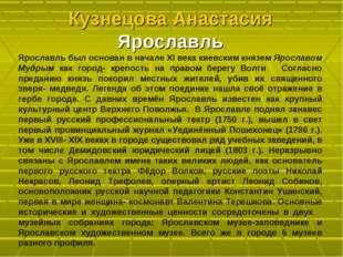 Кузнецова Анастасия Ярославль Ярославль был основан в начале XI века киевским