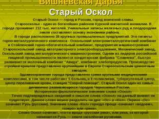 Вишневская Дарья Старый Оскол Старый Оскол — город в России, город воинской с