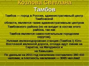 Козлова Светлана Тамбов Тамбов — город в России, административный центр Тамбо