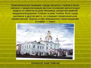 Первоначальное название города писалось Тонбов и было связано с предполагаемы