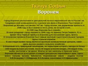 Ткачук Софья Воронеж Город Воронеж расположен в центральной полосе европейско