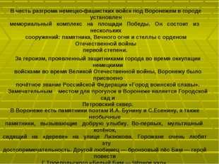 В честь разгрома немецко-фашистких войск под Воронежем в городе установлен ме