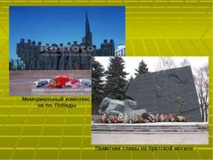 Мемориальный комплекс на пл. Победы Памятник славы на братской могиле