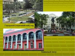 Камерный театр Городской (первомайский) сад
