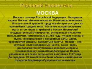 МОСКВА Москва - столица Российской Федерации. Находится на реке Москве. Насел