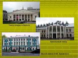 Театр оперы и балета Кукольный театр Музей имени И.М. Крамского