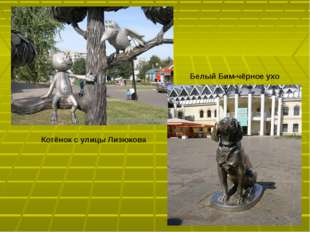 Котёнок с улицы Лизюкова Белый Бим-чёрное ухо