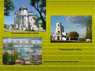 Алексеево-Акатов монастырь Покровский собор Благовещенский собор
