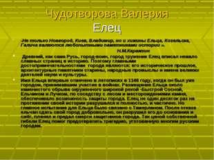 Чудотворова Валерия Елец «Не только Новгород, Киев, Владимир, но и хижины Ель