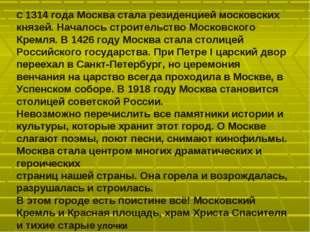 С 1314 года Москва стала резиденцией московских князей. Началось строительств