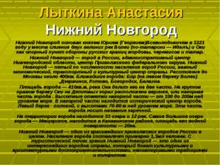 Лыткина Анастасия Нижний Новгород Нижний Новгород основан князем Юрием (Георг