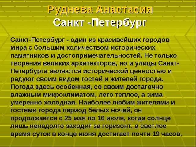 Руднева Анастасия Санкт -Петербург Санкт-Петербург - один из красивейших горо...