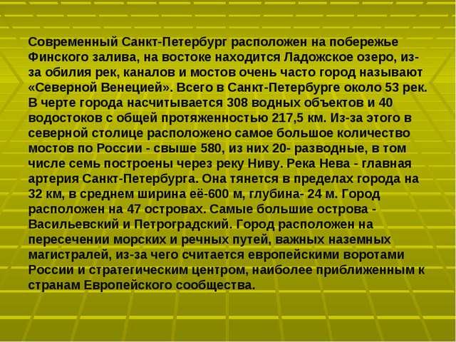 Современный Санкт-Петербург расположен на побережье Финского залива, на восто...