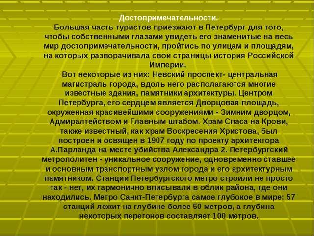 Достопримечательности. Большая часть туристов приезжают в Петербург для того,...