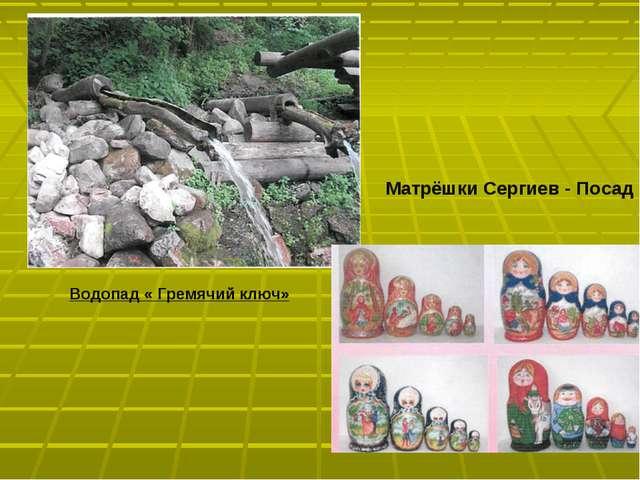 Водопад « Гремячий ключ» Матрёшки Сергиев - Посад