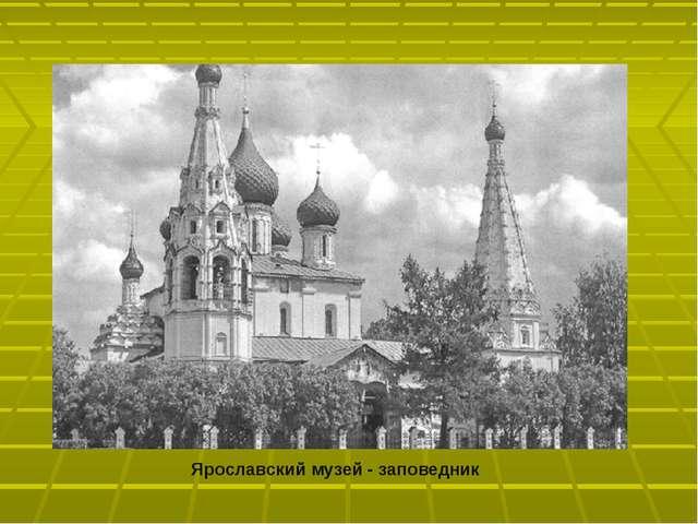 Ярославский музей - заповедник