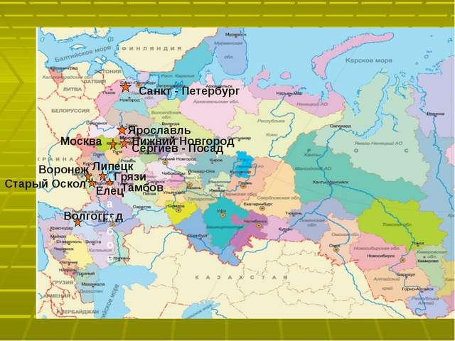 Москва Санкт - Петербург Липецк Волгоград Сергиев - Посад Ярославль Старый Ос...