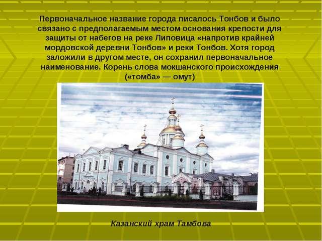Первоначальное название города писалось Тонбов и было связано с предполагаемы...