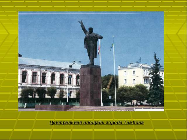 Центральная площадь города Тамбова