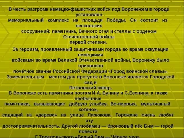В честь разгрома немецко-фашистких войск под Воронежем в городе установлен ме...