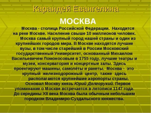 МОСКВА Москва - столица Российской Федерации. Находится на реке Москве. Насел...