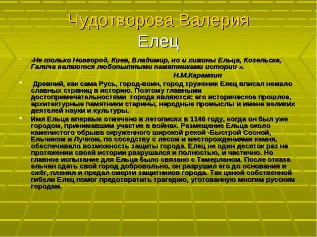 Чудотворова Валерия Елец «Не только Новгород, Киев, Владимир, но и хижины Ель...