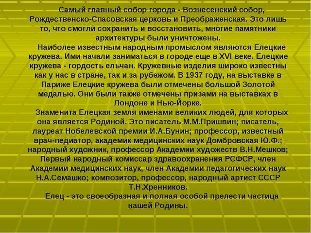 Самый главный собор города - Вознесенский собор, Рождественско-Спасовская цер...
