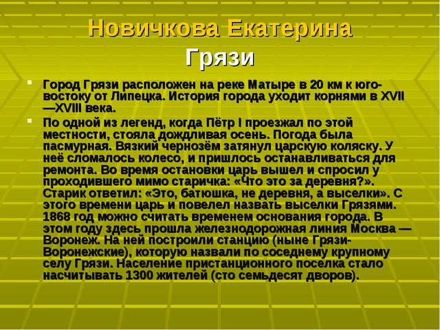Новичкова Екатерина Грязи Город Грязи расположен на реке Матыре в 20 км к юго...