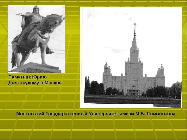 Московский Государственный Университет имени М.В. Ломоносова Памятник Юрию До...