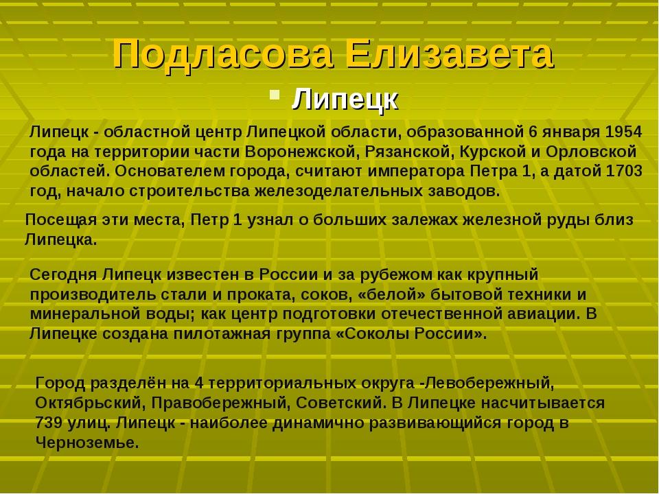 Подласова Елизавета Липецк Липецк - областной центр Липецкой области, образов...