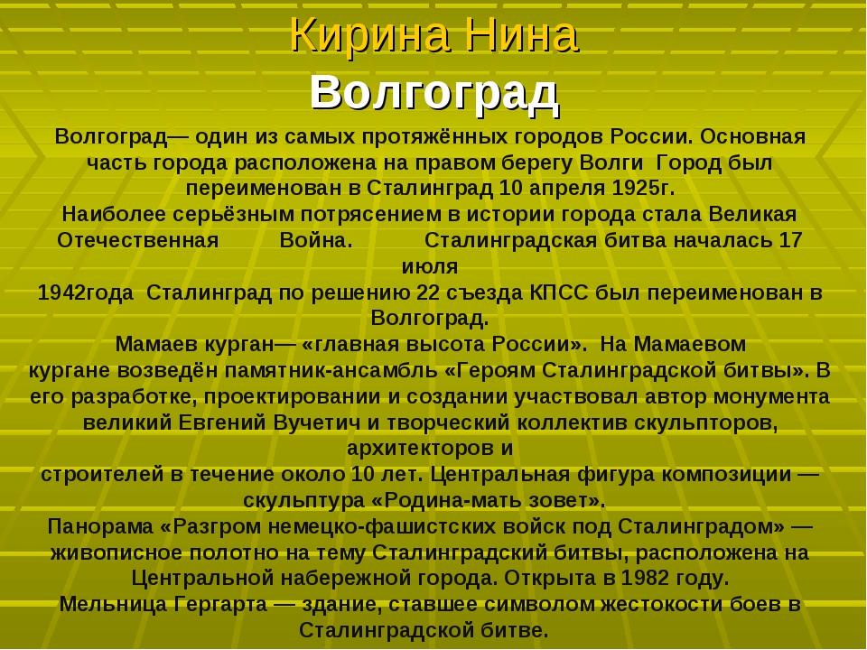 Кирина Нина Волгоград Волгоград— один из самых протяжённых городов России. Ос...