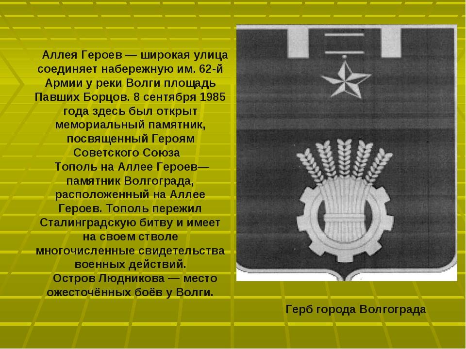 Аллея Героев — широкая улица соединяет набережную им. 62-й Армии у реки Волги...