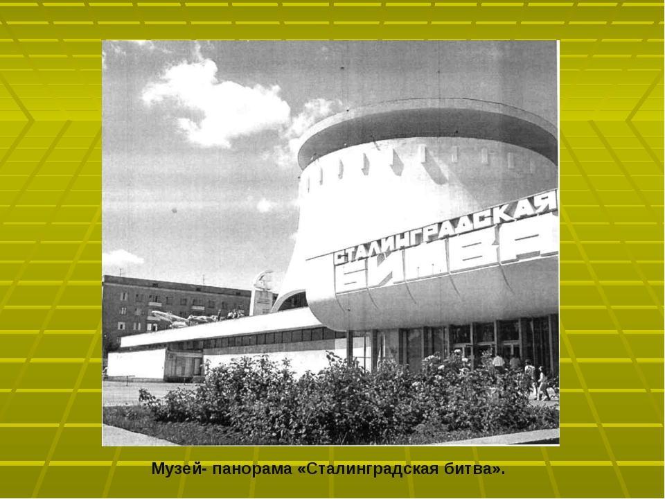 Музей- панорама «Сталинградская битва».