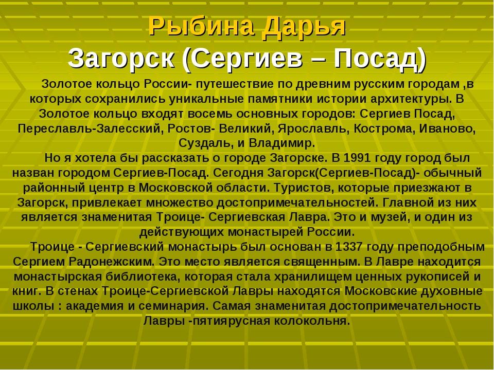 Рыбина Дарья Загорск (Сергиев – Посад) Золотое кольцо России- путешествие по...