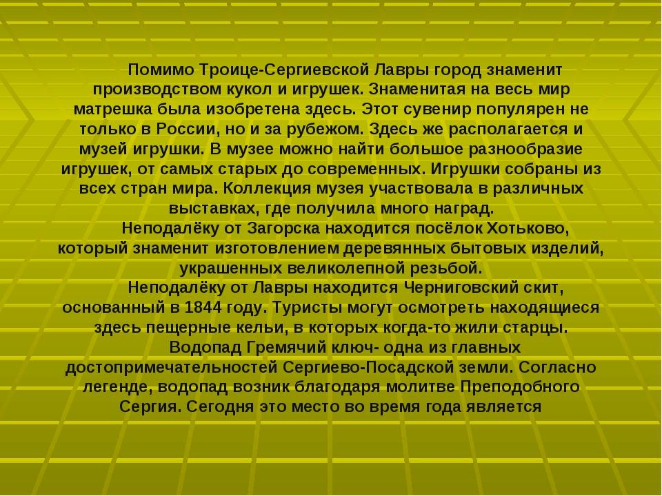 Помимо Троице-Сергиевской Лавры город знаменит производством кукол и игрушек....