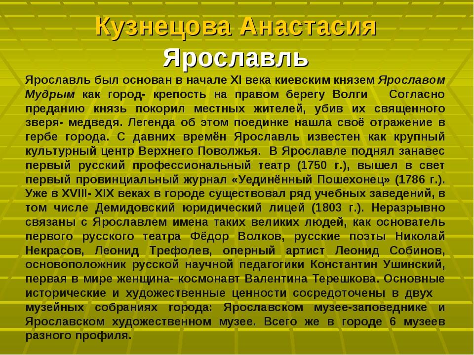 Кузнецова Анастасия Ярославль Ярославль был основан в начале XI века киевским...