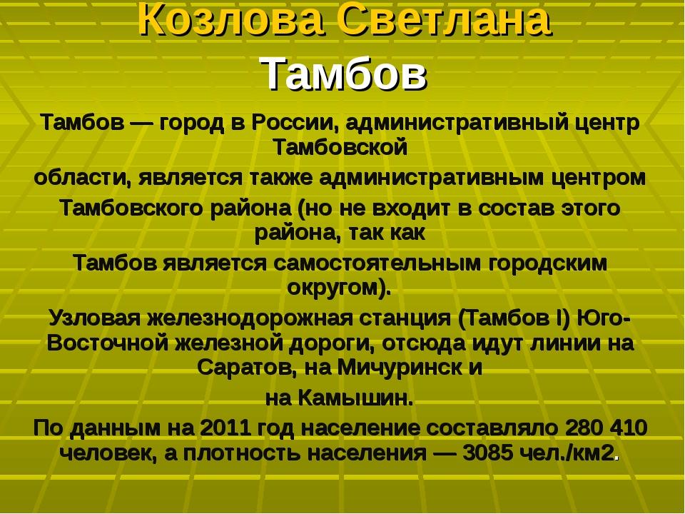 Козлова Светлана Тамбов Тамбов — город в России, административный центр Тамбо...